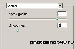 Фильтр Spatter (Разбрызгивание)