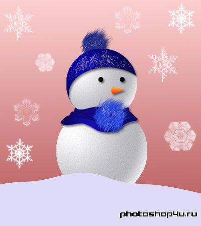 41. Снеговик готов. Добавляем зимний ...: photoshop4u.ru/tutorials/drawing/509-snegovik.html