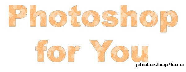 Оранжевая плазма