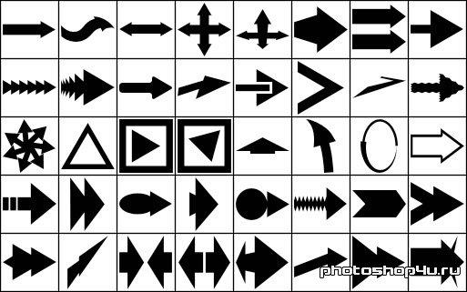 http://photoshop4u.ru/uploads/posts/2011-02/1297092457_arrows.jpg