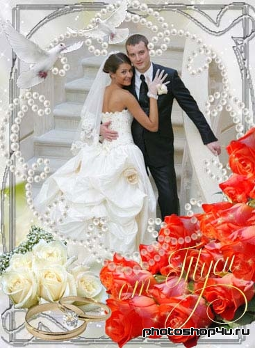Свадебная рамка для фото – В любви и радости – 3