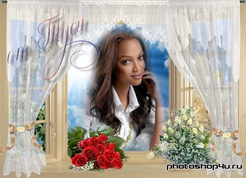 Романтическая рамка для фото – У окна – 2