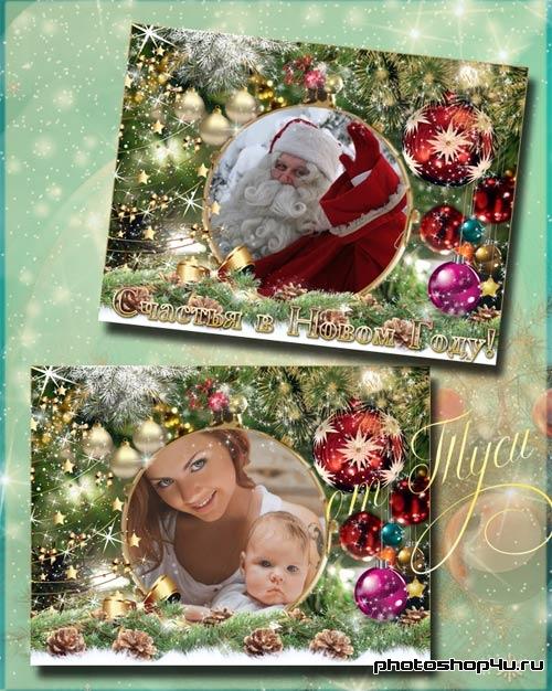 Рамка для фото – Пусть, как в детстве, ярким будет праздник и счастливым Новый Год!