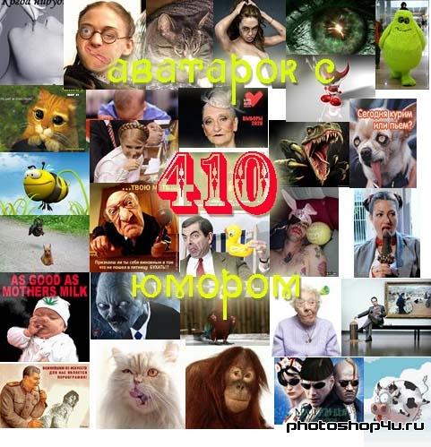 410 юморных аватарок + заставки на мобильный
