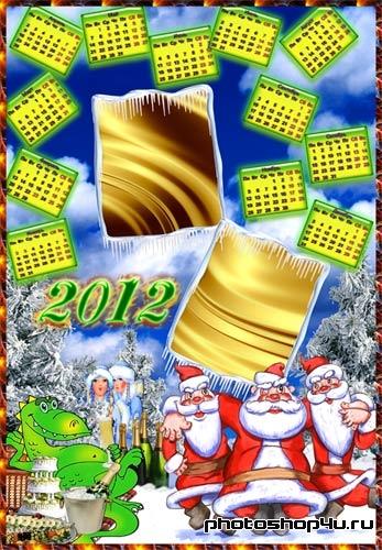 Озорной настенный календарь с дракончиками на 2012год