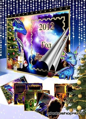 Календарь с драконами на 2012 год