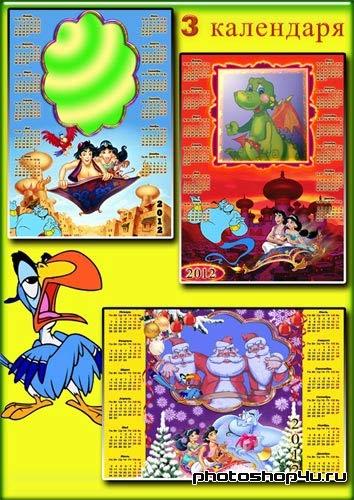 "Набор календарей с героями мультика ""Алладин"""