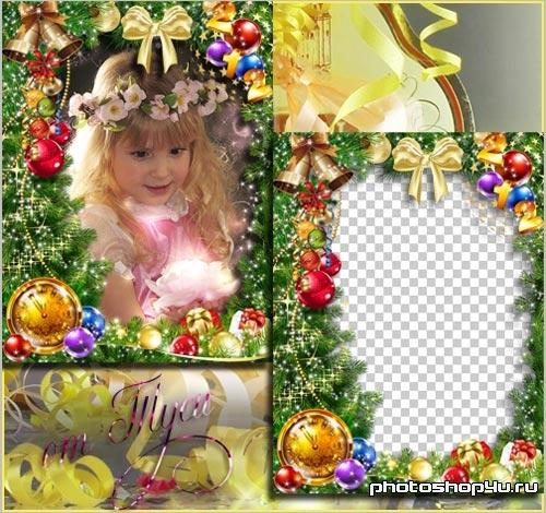 Рамка для фото – Пусть Новый Год войдёт в ваш дом с надеждой, радостью, с любовью