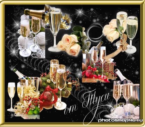 Клипарт – Ночь счастья, шампанского и цветов