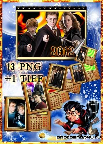 """Настенный календарь на 2012г. """"Перечитаем Гарри Поттера"""""""