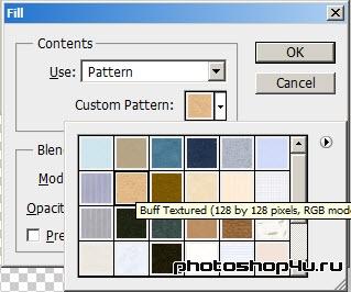 Выбор текстуры