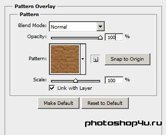 Стиль слоя Pattern Overlay (Наложение узора)