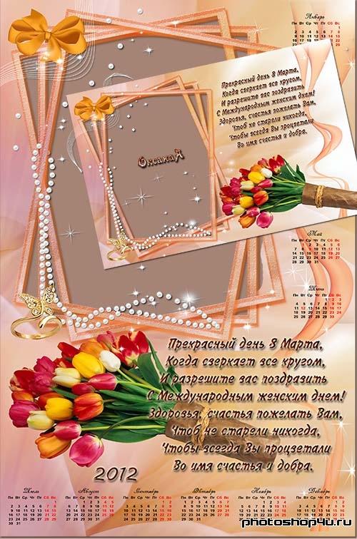 Набор из календаря и рамочки – Пускай сбываются мечты в прекрасный день 8 марта