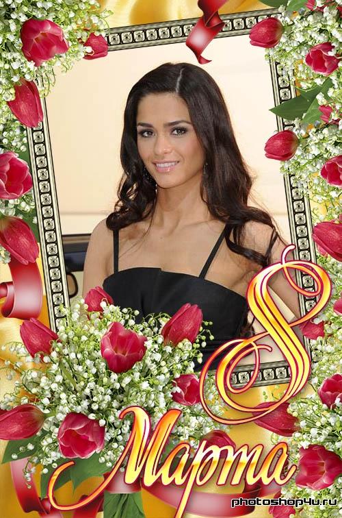 Рамка на 8 марта с тюльпанами и ландышами - Восьмое марта, день весенний