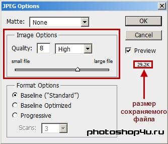 Диалоговое окно параметров JPEG