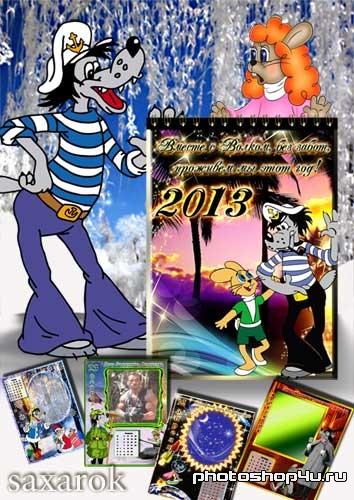 Озорной календарь с героями мультфильма <strong>ну погоди мультфильм подарок</strong> «Ну, погоди»