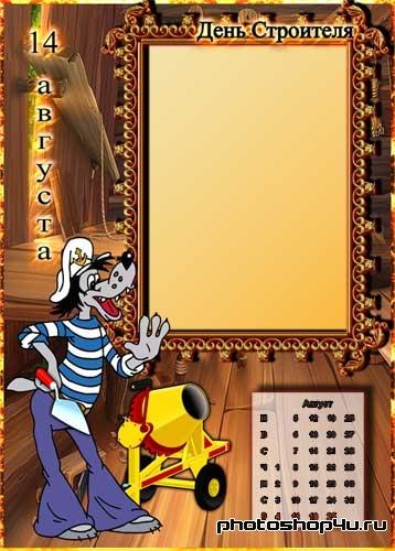Озорной календарь с героями мультфильма «Ну, погоди»