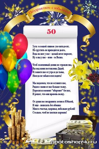 Поздравления с днем рождения мужчине с 50 летием короткие