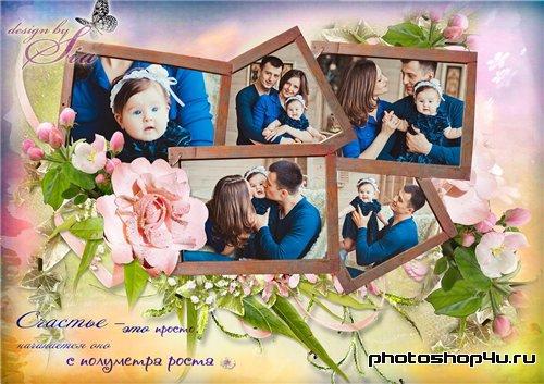 рамки для семьи фото бесплатно