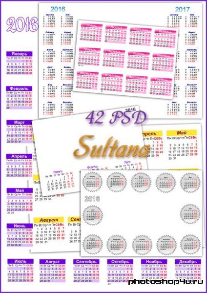 Календарные Сетки Для Фотошопа