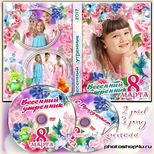 Обложка и задувка для диска с детским видео - С праздником весенним, с теплым настроением