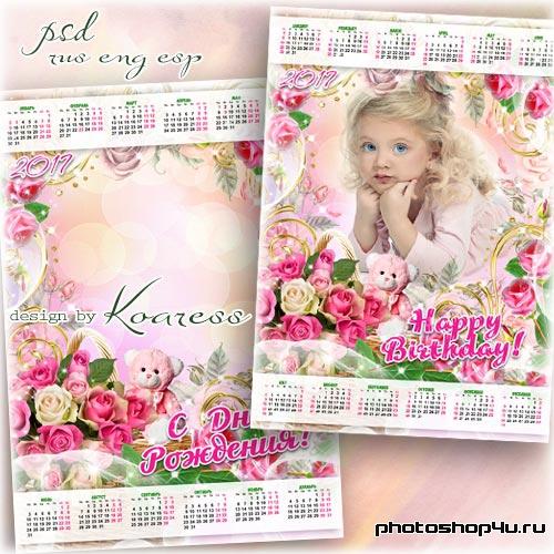 Календарь на 2017 год - Поздравления для принцессы