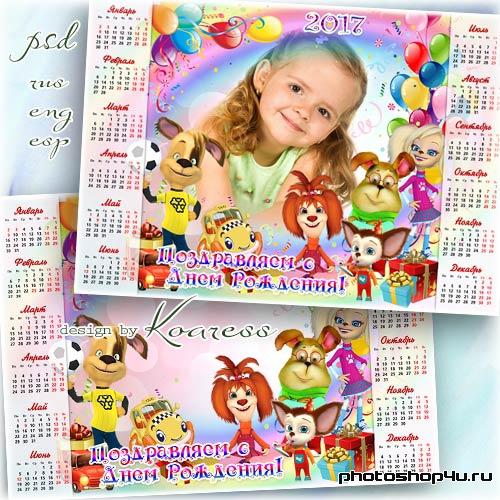 Детский календарь с героями сериала Барбоскины - С Днем Рождения