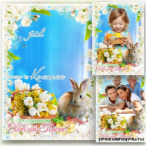 Пасхальная рамка для фото - В светлый праздник Воскресенья счастье пусть приходит в дом