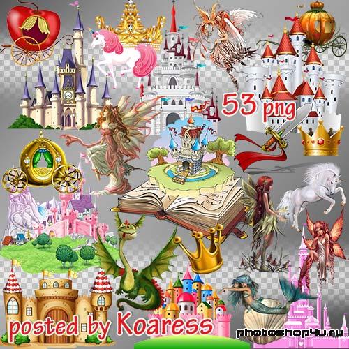 Png клипарт для фотошопа - Страна волшебных сказок