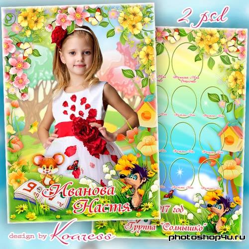 Виньетка и рамка для детского сада - До свиданья, детский садик, будет грустно без тебя