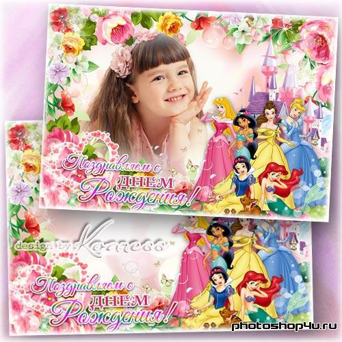 Рамка для детей - С Днем Рождения, принцесса