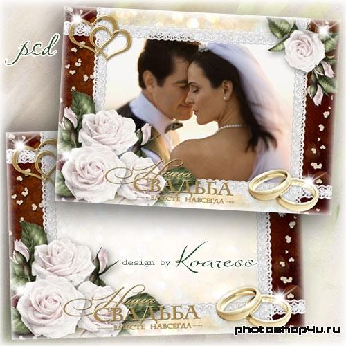 Рамка для свадебных фото - Вместе навсегда