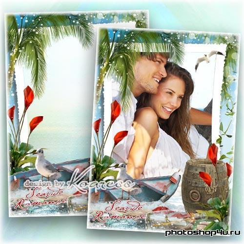 Рамка пользу кого летних морских фотография - Романтический отпуск
