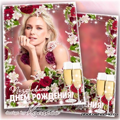 Рамка-открытка - С Днем Рождения, удачи, счастья да везения