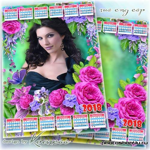 Календарь-рамка ради летних фотокарточка - Тенистый раннелетний сад