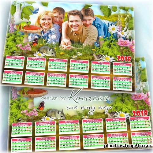 Календарь-рамка в целях летних позитив - Летний луг