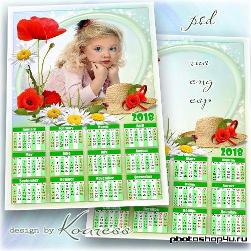Календарь-рамка для летних фото - До чего ж хорош денек