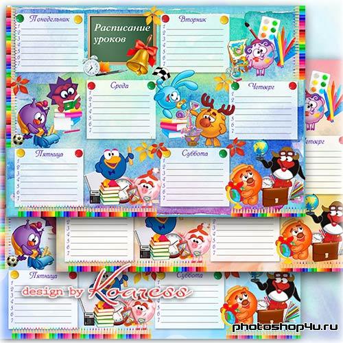 Расписание уроков для школьников со смешариками