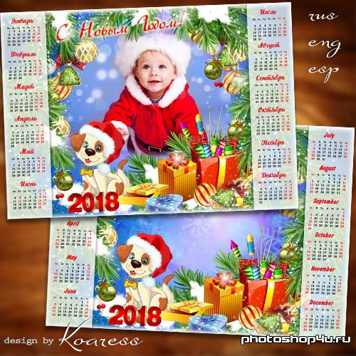 Календарь на 2018 год - Скоро праздник самый яркий