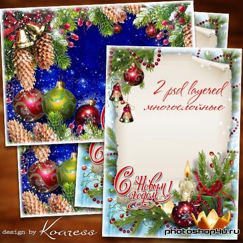 Две новогодние многослойные рамки-открытки - Пускай все добрые мечты исполнит Новый Год