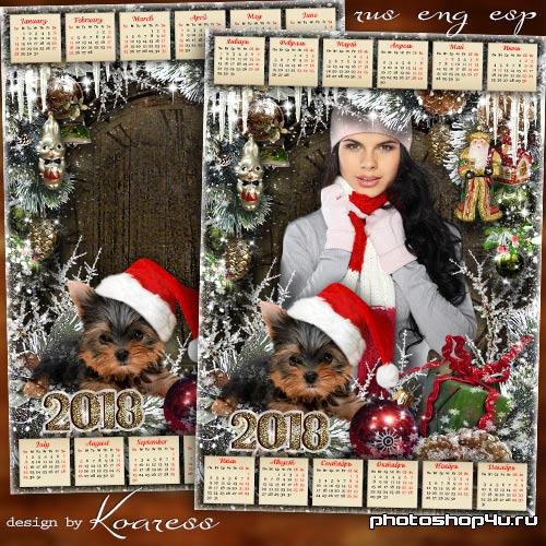 Календарь на 2018 год - В эту ночь желанье загадаем, в жизни чудо пусть произойдет