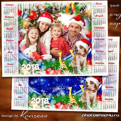 Календарь на 2018 год с Собакой - Наш любимый праздник дарит нам зима