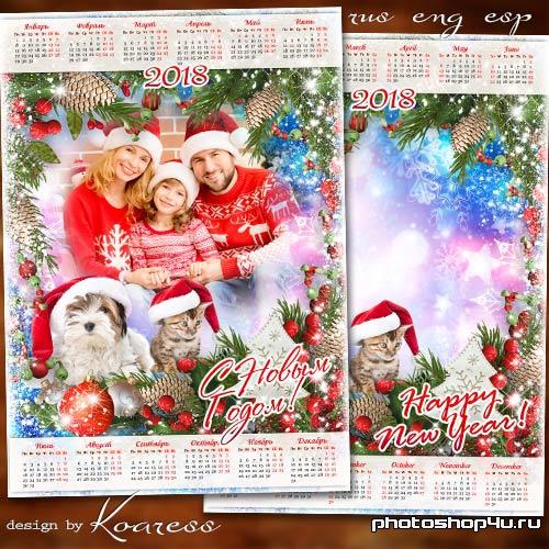 Календарь на 2018 год с Собакой - С праздником сердечно поздравляем, пусть сбываются заветные мечты