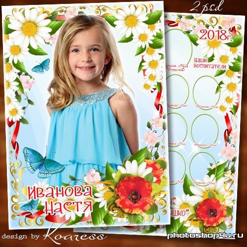 Фоторамка для портрета и виньетка для детского сада - Детский сад мы не забудем