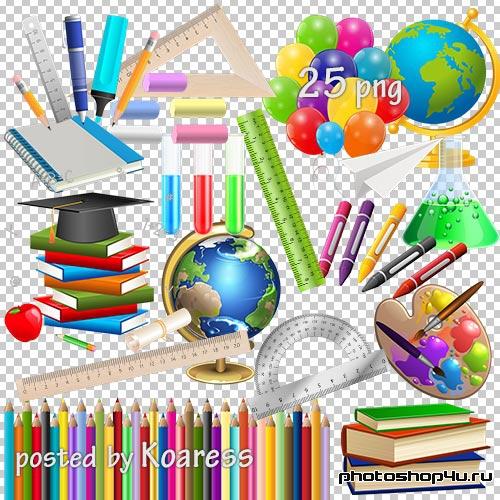 Клипарт png - школьные принадлежности