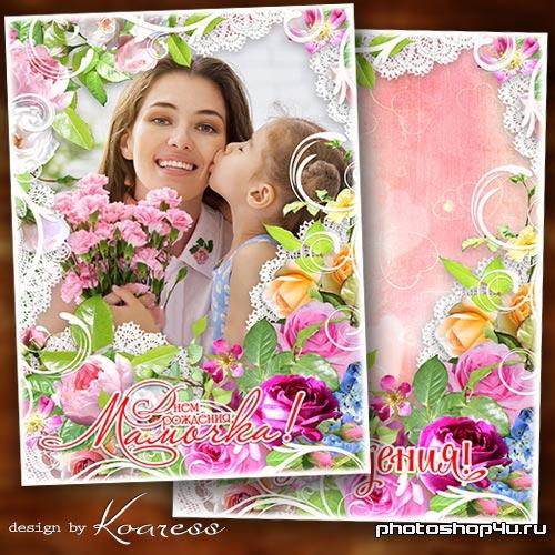 Праздничная рамка для поздравлений с Днем Рождения - Все розы в мире только для тебя