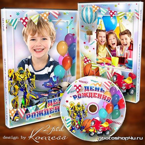 Детский набор dvd для диска с видео дня рождения - Сегодня день рождения твой, тебя мы поздравляем