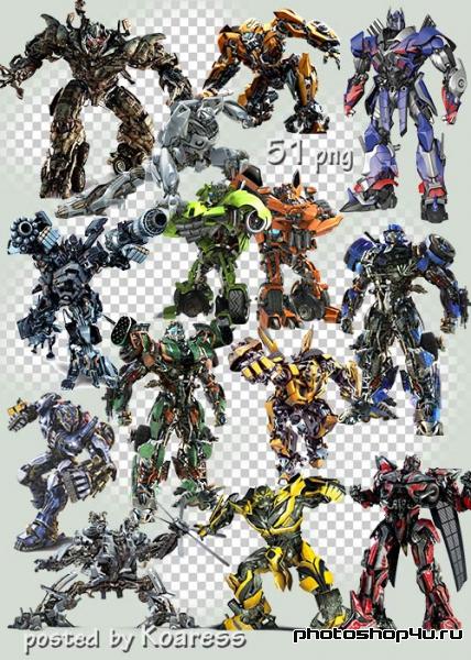 Клипарт png - роботы-трансформеры